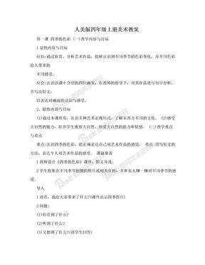 人美版四年级上册美术教案.doc