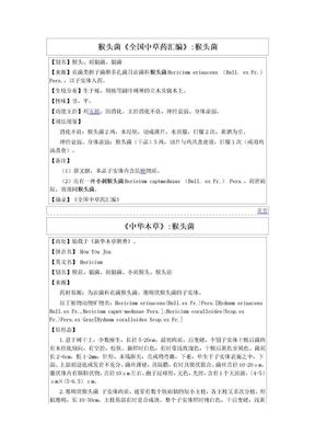 《全国中草药汇编》重点资料h猴头菌《全国中草药汇编》.doc