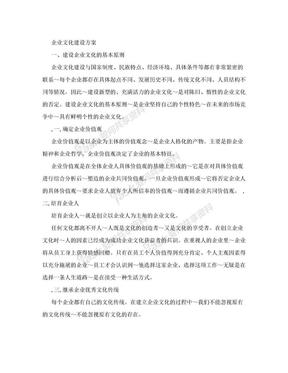 企业文化建设方案.doc