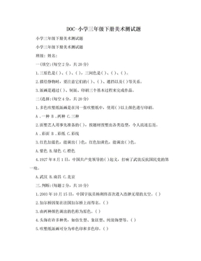 DOC-小学三年级下册美术测试题.doc