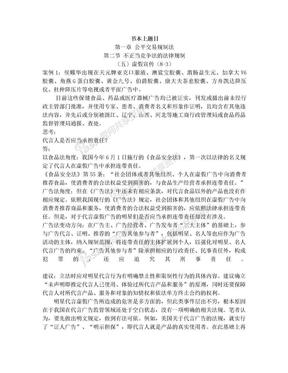经济法司法考试案例.doc