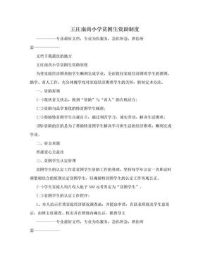 王庄南尚小学贫困生资助制度.doc