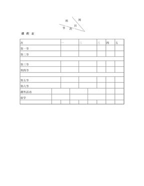 空白课程表.doc