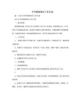 中学健康教育工作计划.doc