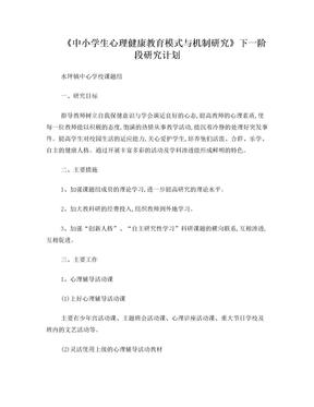 心理健康教育课题研究计划.doc