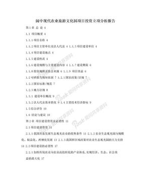阆中现代农业旅游文化园项目投资立项分析报告.doc