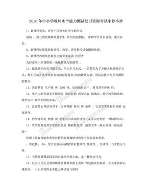 2016年中小学教师水平能力测试复习资料考试小抄小抄.doc
