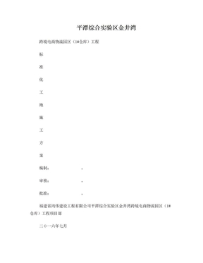 标准化工地施工方案.doc