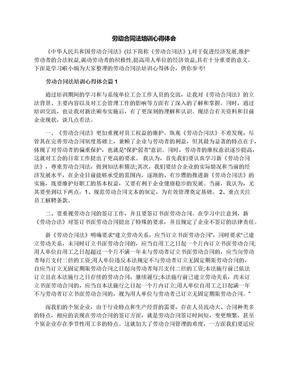 劳动合同法培训心得体会.docx