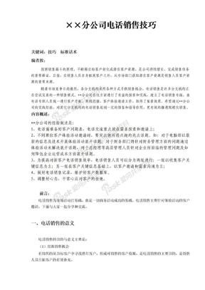 电话销售技巧.doc