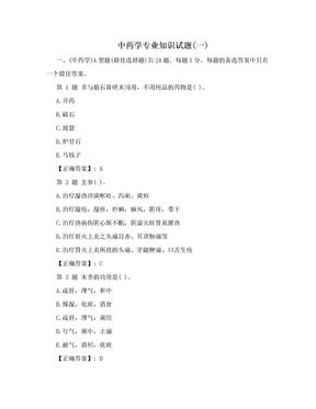 中药学专业知识试题(一).doc