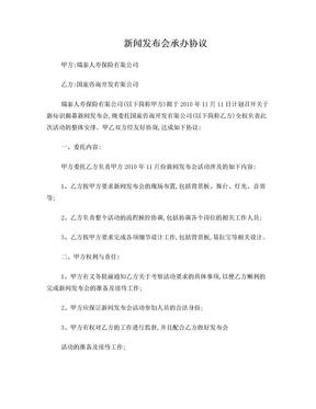 新闻发布会承办协议.doc