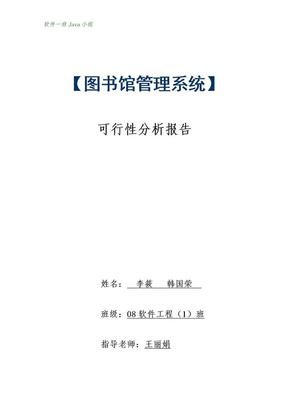 [图书馆管理系统]可行性分析报告.doc