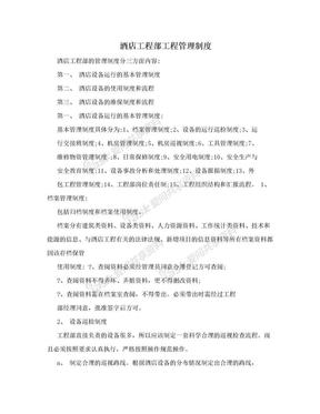 酒店工程部工程管理制度.doc