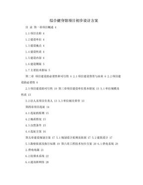 综合健身馆项目初步设计方案.doc