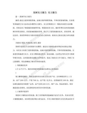 果树实习报告  实习报告.doc