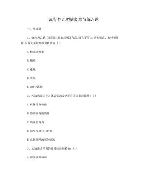 流行性乙型脑炎.doc