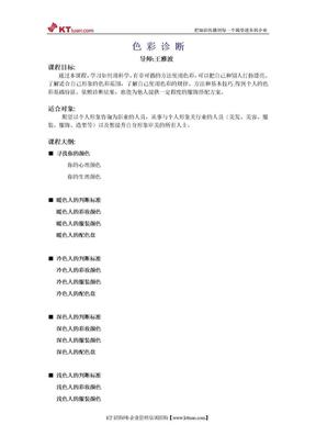 色彩诊断-王雅波老师-kttuan.doc