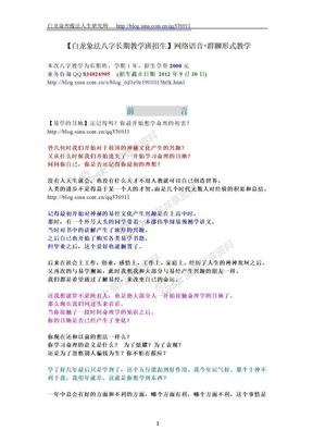白龙命理实战百例集(1).doc