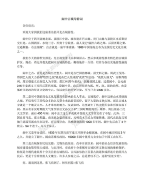 阆中古城导游词.docx