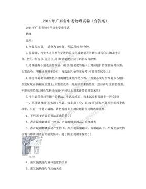 2014年广东省中考物理试卷(含答案).doc