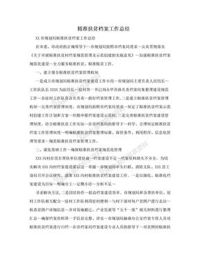 精准扶贫档案工作总结.doc