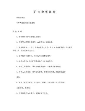 护士变更注册申请表.doc