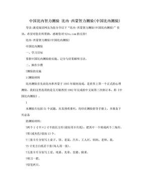 中国比内智力测验 比内-西蒙智力测验(中国比内测验).doc