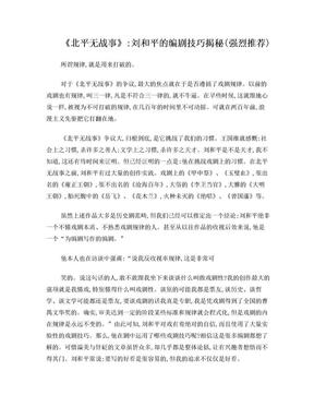 《北平无战事》:刘和平的编剧技巧揭秘(强烈推荐).doc