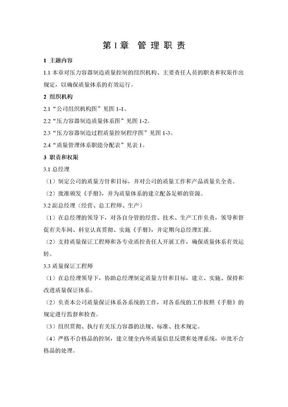质保手册       (锅检所).doc