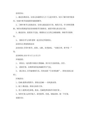 幼儿园中秋节活动方案.doc