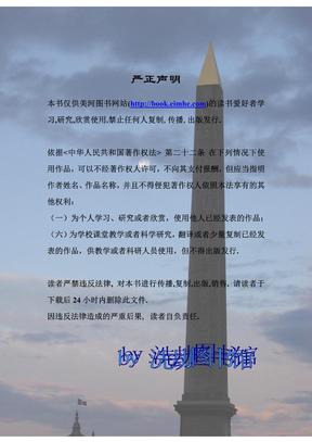 王泽鉴:民法概要.pdf
