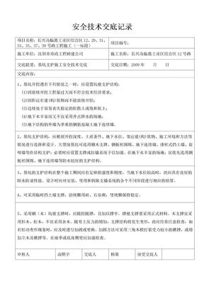 基坑支护施工安全技术交底.doc
