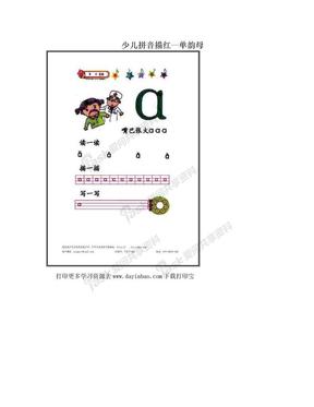 少儿拼音描红—单韵母.doc