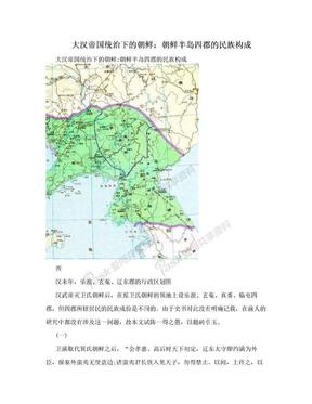 大汉帝国统治下的朝鲜:朝鲜半岛四郡的民族构成.doc