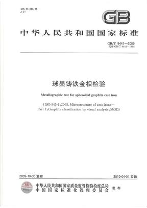 球墨铸铁金相.pdf
