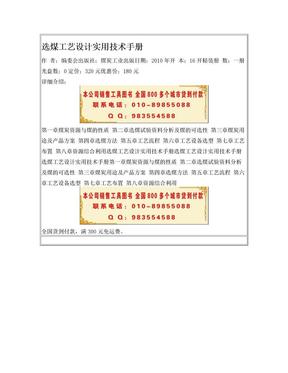 选煤工艺设计实用技术手册.doc