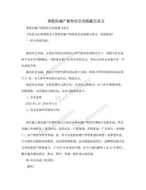 暑假房地产销售社会实践报告范文.doc