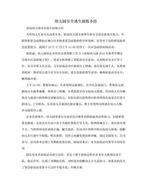 幼儿园安全逃生演练小结.doc