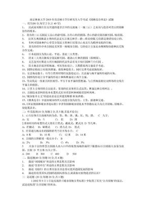 南京林业大学2003年攻读硕士学位研究生入学考试《园林综合理论》试题.doc