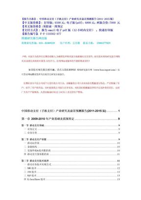 中国移动支付(手机支付)产业研究及前景预测报告(2011-2015版).doc