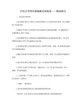四年级语文上册专题训练大全(反问句、转述句、修改病句).doc