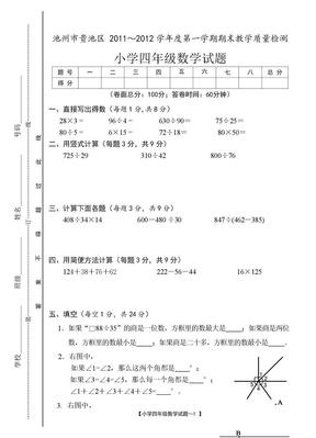 小学四年级数学试题.doc