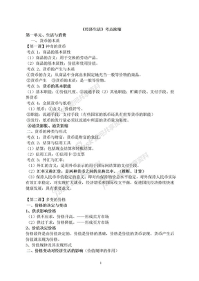 广东高考政治考点知识点全面总结——必修1-4.doc
