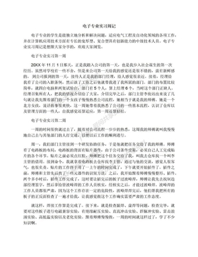 电子专业实习周记.docx