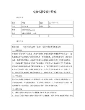 小学体育《篮球》信息化教学设计.doc