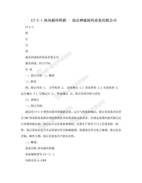 CT-C-1热风循环烘箱 - 南京神威制药设备有限公司.doc