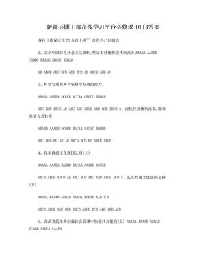 新疆兵团干部在线学习平台18门答案(1).doc