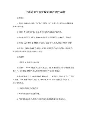 中班讨论交流型教案.doc