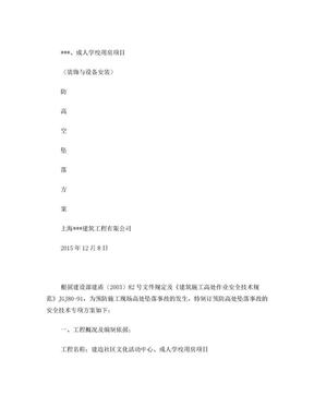 防高空坠落方案(最终).doc